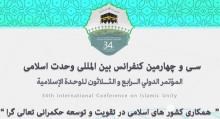 Cooperation of Islamic Countries in Strengthening and Development of Transcendental Governance